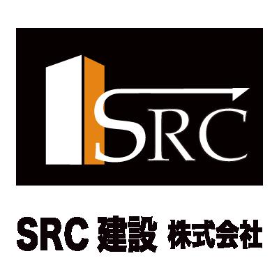 SRC建設株式会社