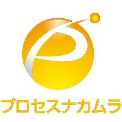 株式会社プロセスナカムラ