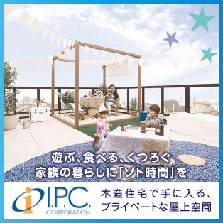 株式会社I.P.C.コーポレーション様