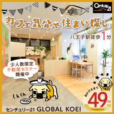センチュリー21 GLOBAL KOEI